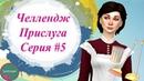 Симс 4 Челлендж Прислуга Серия 5 The Sims 4