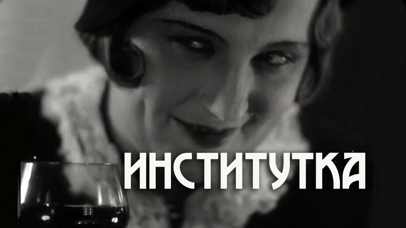 Мария Иванова 1975 Институтка Я чёрная моль я летучая мышь Конвейер смерти 1933