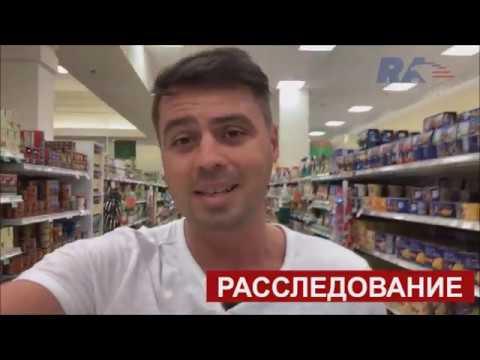 Чем травятся в супермаркетах США