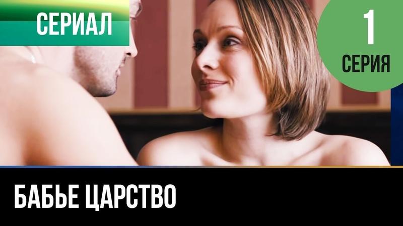 ▶️ Бабье царство 1 серия Мелодрама Русские мелодрамы