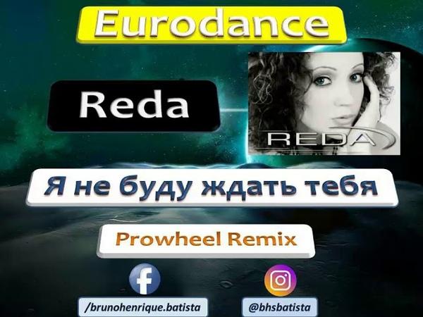 Reda - Я не буду ждать тебя (Prowheel Remix)
