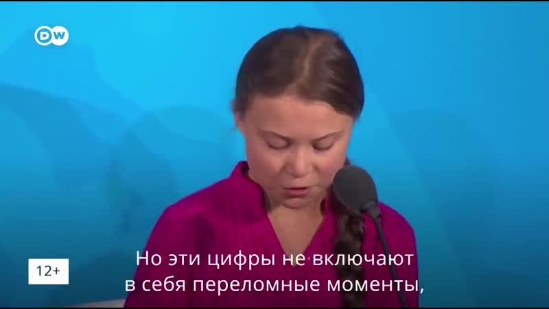 Выступление Греты Тунберг на саммите ООН по климату - на английском языке с русс