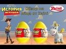 Обзор на 2 яйца Zaini История Игрушек