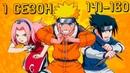 Аниме Наруто 1 сезон 141-160 серия I смотреть аниме все серии подряд