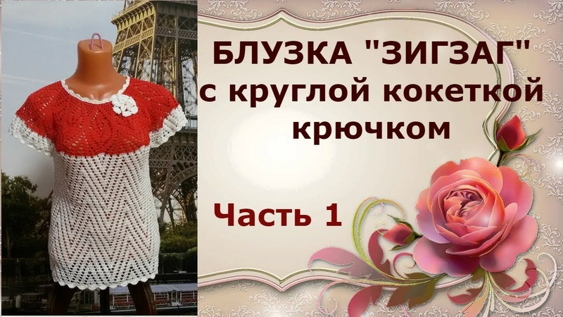 Блузка Зигзаг с круглой кокеткой крючком Часть1 A zigzag blouse with a round crocheted