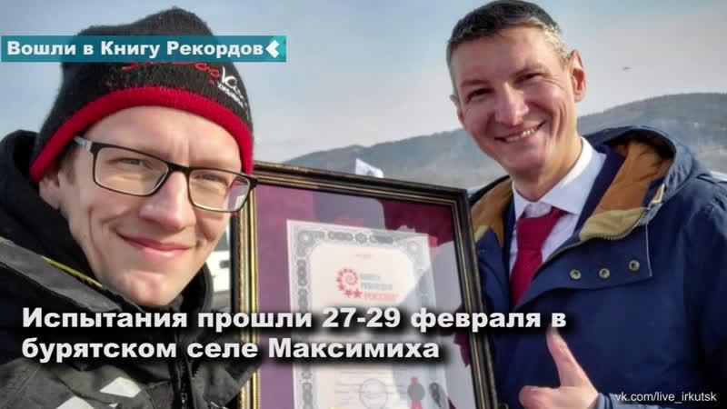 Ультратанк Константина Заруцкого попал в Книгу Рекордов России