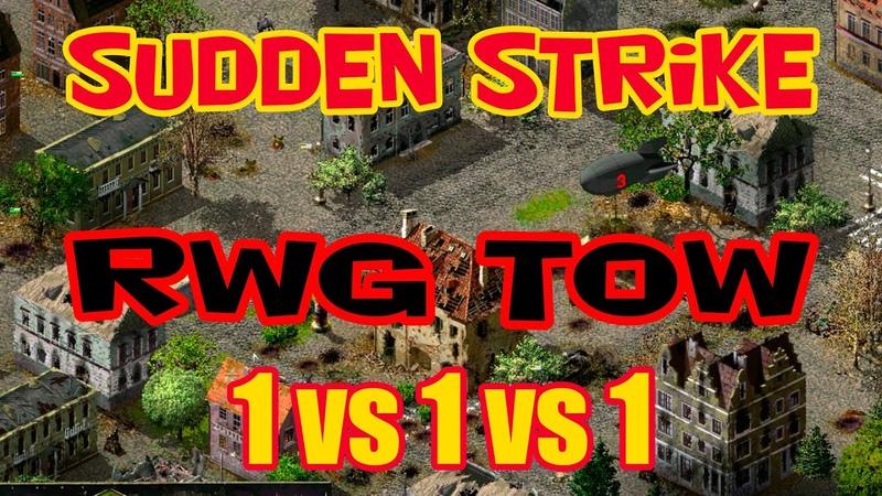Мультиплеер Sudden Strike mod RWG truth of war [1 vs 1 vs 1]. Бой игрока Int