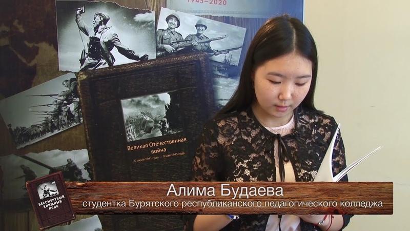 Бессмертный книжный полк Константин Симонов отрывок из трилогии Живые и Мертвые