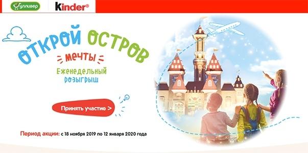 www.gulliver-ul.ru/promokinder регистрация чека в 2019 года