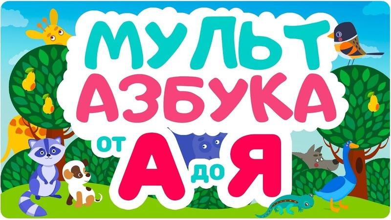 АЛФАВИТ для малышей от А до Я Мультик для малышей Мульт АЗБУКА