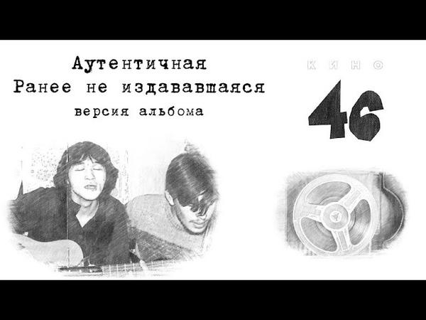 КИНО. Альбом 46 (1983). Оцифровка оригинальной магнитофонной бобины.