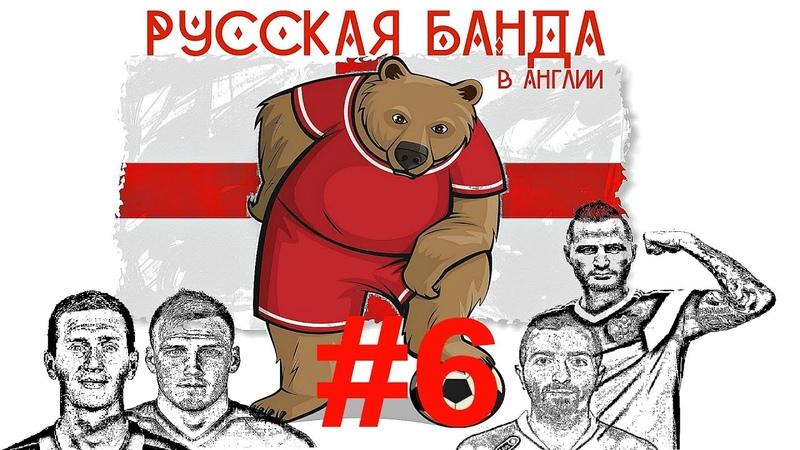 РУССКАЯ БАНДА 6 Коломейцев Медведев Кудряшов и Мелкадзе