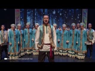 Омский русский народный хор записал свою версию песни из  Ведьмака
