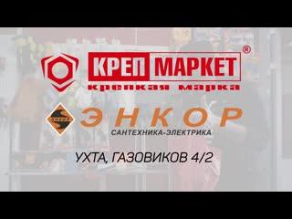 Реклама ЭНКОР/КРЕПМАРКЕТ на Набережной Газовиков 4/2 (18+)
