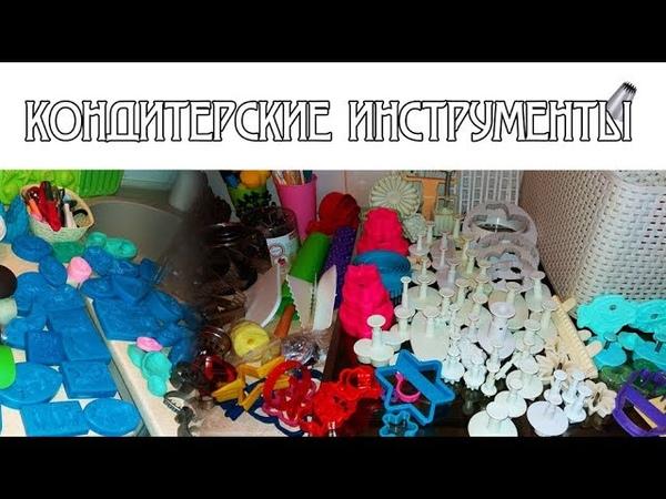 Кондитерский рай. Много инструментов. Обзор (Мои помощники) A lot of confectionery tools. Review.