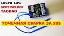 Аккумуляторная точечная сварка за 20$ с Taobao LiFePO LiPo Battery spot welder from Taobao