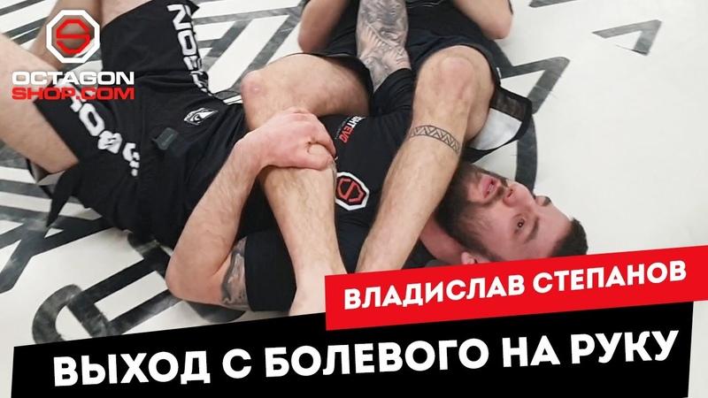 Владислав Степанов выход с болевого на руку