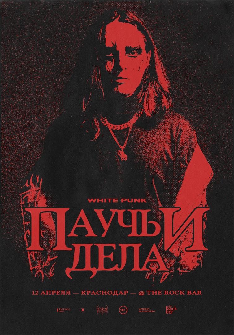 Афиша White Punk // 12 АПРЕЛЯ, КРАСНОДАР