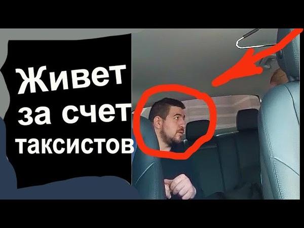 DIDI / Безнаказанно кидает таксистов / Подозрение на рак легких / Бородач
