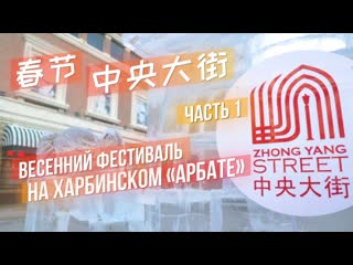 Ходовой китайский: Весенний фестиваль на харбинском Арбате, часть 1