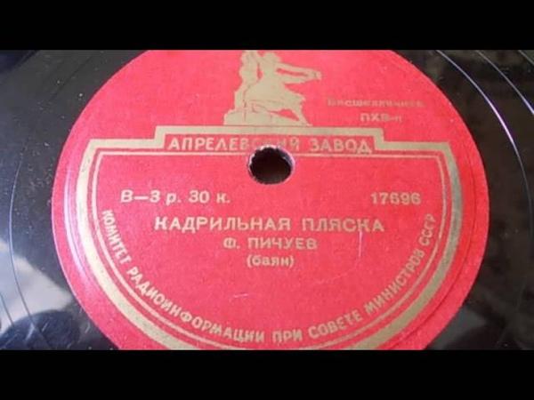Ф Пичуев баян Кадрильная пляска 1950