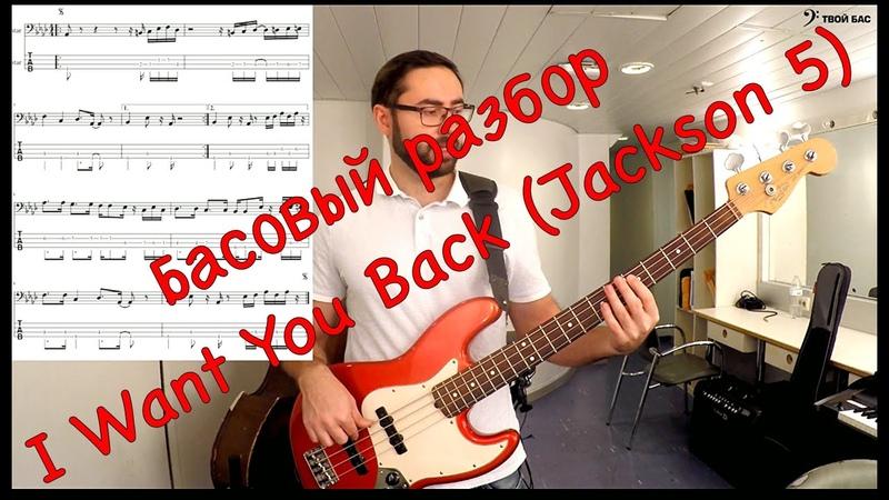 Басовый разбор партии I Want You Back (Jackson 5)
