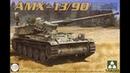 Сборка модели AMX 13/90 от Takom часть 1