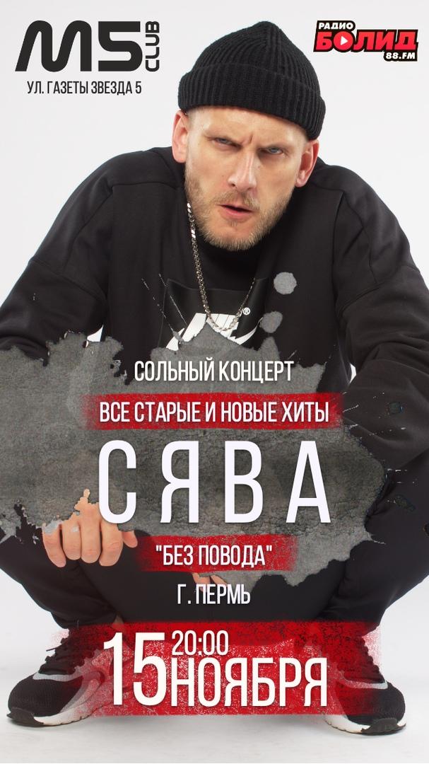 Афиша Москва СЯВА / ПЕРМЬ / 15 НОЯБРЯ M5
