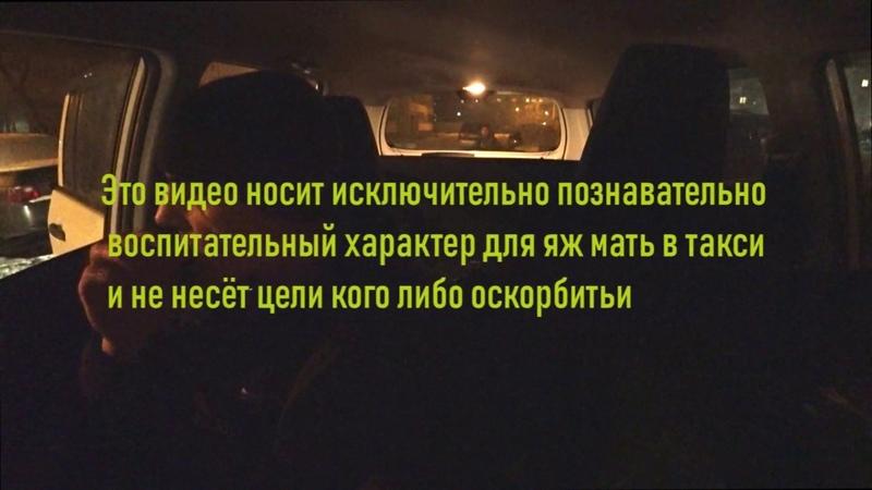 Как вызвать такси и не куда не уехать Людоедка в такси