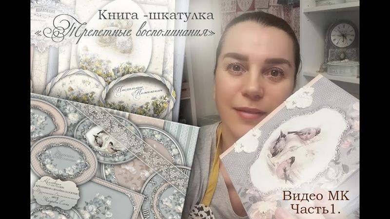 Декупаж по Понедельникам Часть1 Книга Шкатулка Трепетные воспоминания