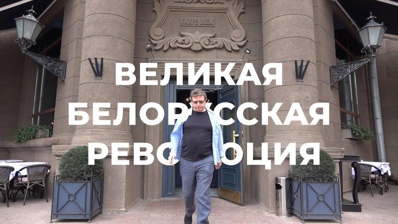 Минск - Выгнали из ресторана/Лучшее-Худшее пиво/Революционный повар