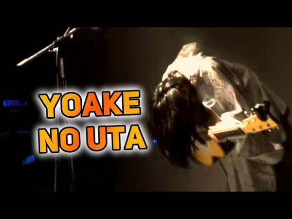 Yoake no Uta Sayuri Kanji Romaji English subbed 2015 12 03 at Shibuya WWW