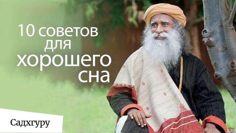 10 советов для хорошего сна Садхгуру
