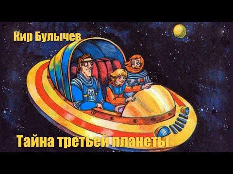 Кир Булычев Тайна третьей планеты Аудиокнига