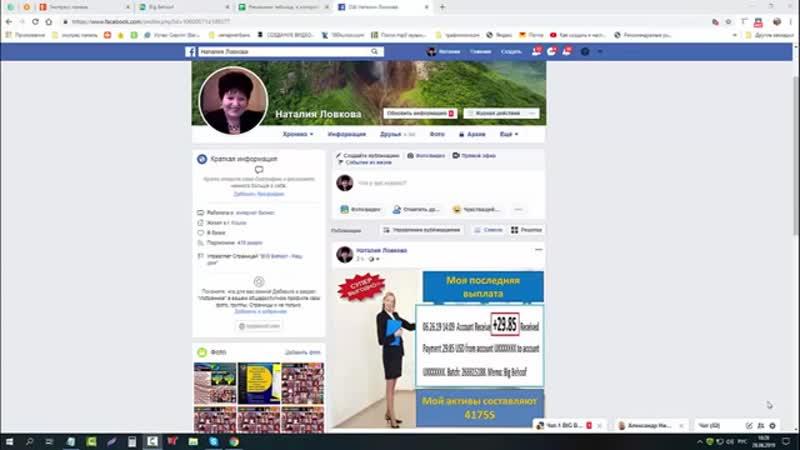Как организовать рекламную работу в соц сети фейсбук без спама
