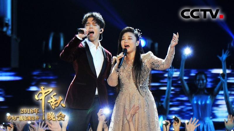 2018中秋晚会 歌曲《我和你》 演唱:王莉 迪玛希 CCTV中秋晚会
