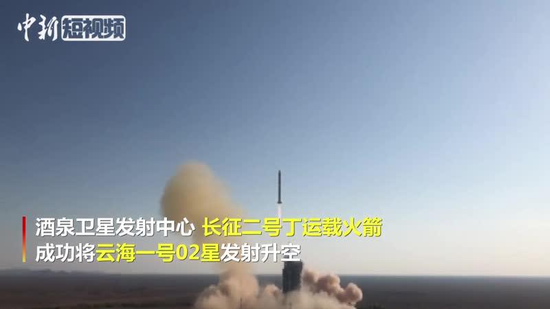 中国新闻网: 中国成功发射云海一号02星