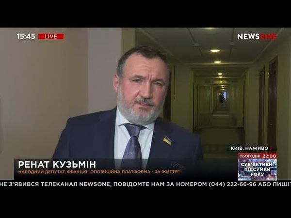 Новый закон будет полностью контролировать СМИ в Украине – Кузьмин | Кулуары ВРУ 13.01.20