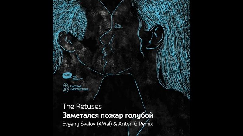 The Retuses Заметался пожар голубой Evgeny Svalov 4Mal Anton G Remix