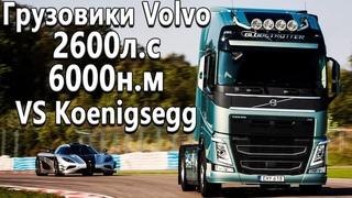 Рекорд скорости на Грузовике! Невероятные грузовики Volvo VS Koenigsegg.