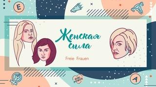 Margo & Tereza: Freie Frauen кружки, от панк-рока до марксизма   Женская Сила