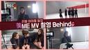 [ENG SUB] 씨엘씨의 미(美)뮤직비디오 비하인드 메이크업부터 의상까지!! 함께해 50