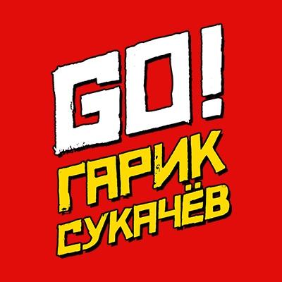 Афиша Москва 16.11 / Гарик Сукачёв.GO! / Москва