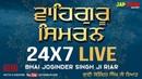 24x7 Live Waheguru Simran Jap Mann Record
