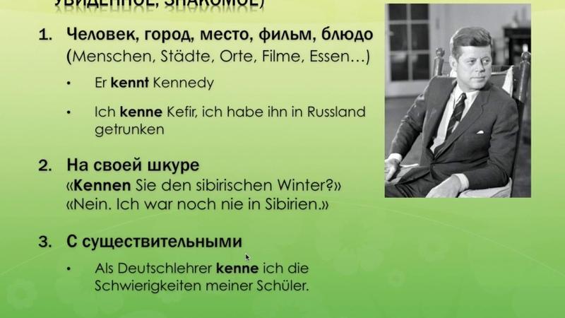 Kennen/wissen - знать