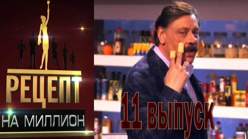 Рецепт на миллион Битва кулинаров Выпуск 11 шоу от 07 06 2014