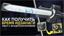 Destiny 2 Как получить снайперскую винтовку Бремя Идзанаги Квест и загадочная коробка