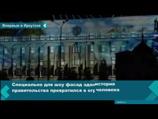 4 октября фасад здания областного правительства превратился в огромный экран для показа лазерного видео