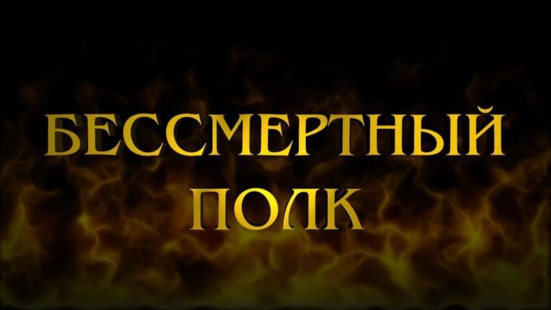 Песня на ДЕНЬ ПОБЕДЫ для школьников БЕССМЕРТНЫЙ ПОЛК