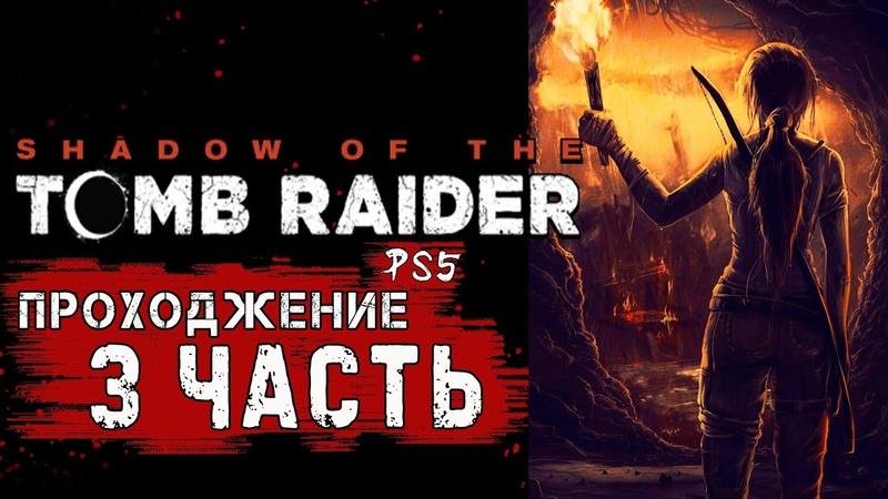 Прохождение Shadow of the Tomb Raider Легендарная Лара Крофт ➤ 3 Часть ➤ Юная Авантюристка